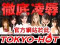 Tokyo-Hot 東京熱 無修正オリジナル徹底凌辱動画